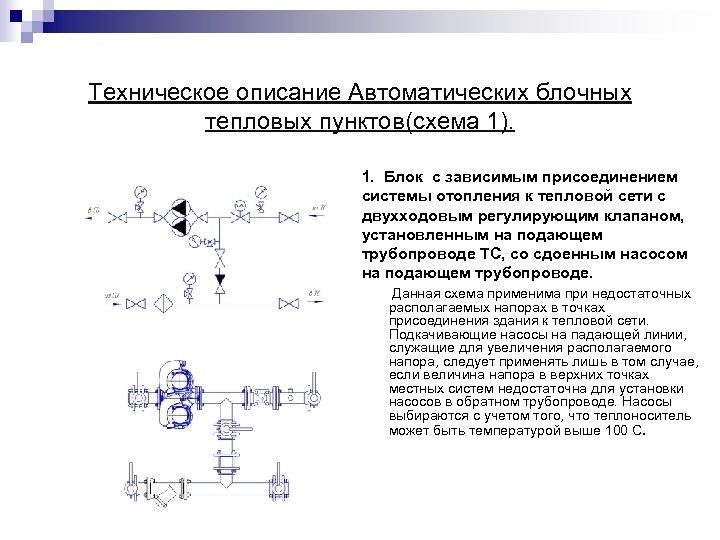 Техническое описание Автоматических блочных тепловых пунктов(схема 1). 1. Блок с зависимым присоединением системы отопления