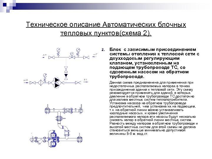 Техническое описание Автоматических блочных тепловых пунктов(схема 2). 2. Блок с зависимым присоединением системы отопления