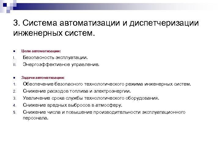 3. Система автоматизации и диспетчеризации инженерных систем. n I. II. n 1. 2. 3.
