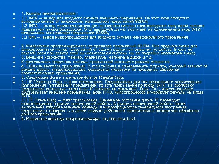 n n n 1. Выводы микропроцессора: 1. 1 INTR — вывод для входного сигнала