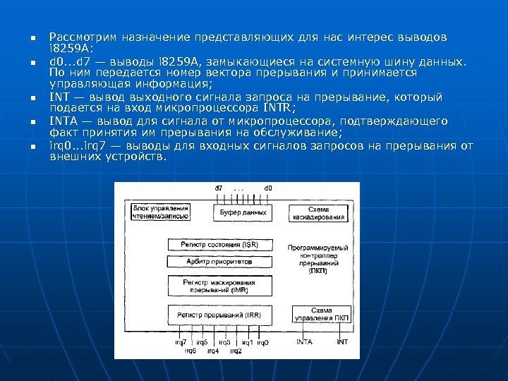 n n n Рассмотрим назначение представляющих для нас интерес выводов i 8259 A: d