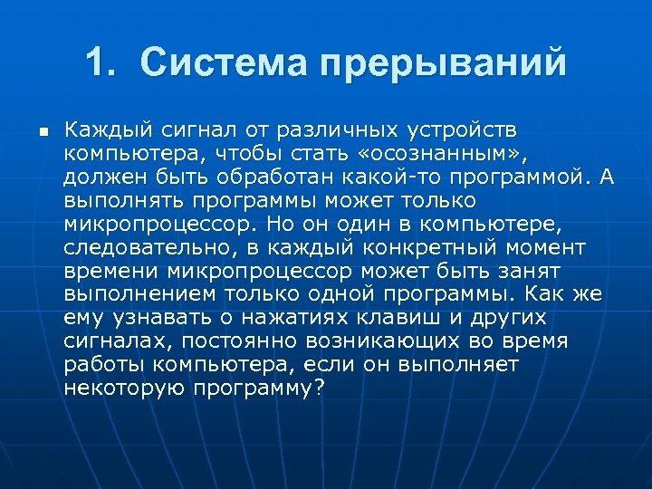 1. Система прерываний n Каждый сигнал от различных устройств компьютера, чтобы стать «осознанным» ,