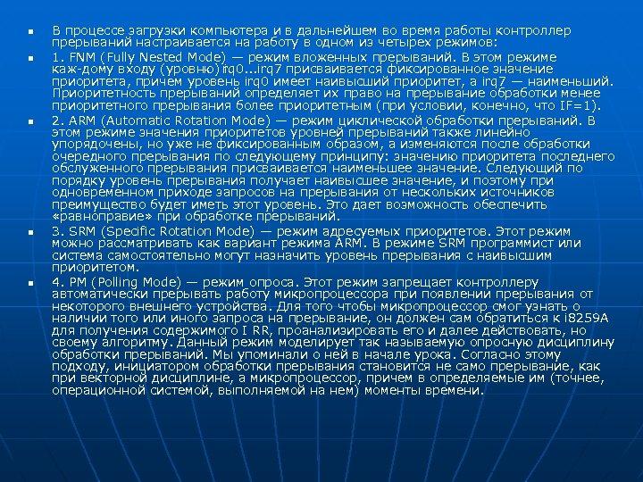 n n n В процессе загрузки компьютера и в дальнейшем во время работы контроллер