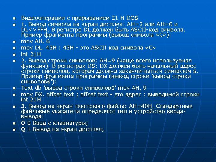 n n n Видеооперации с прерыванием 21 Н DOS 1. Вывод символа на экран
