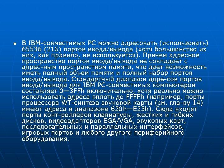 n В IBM совместимых PC можно адресовать (использовать) 65536 (216) портов ввода/вывода (хотя большинство