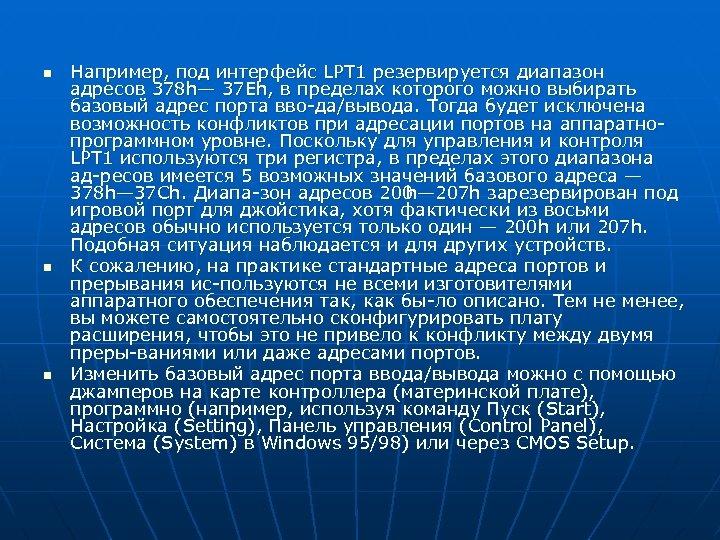 n n n Например, под интерфейс LPT 1 резервируется диапазон адресов 378 h— 37