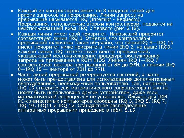 n n n Каждый из контроллеров имеет по 8 входных линий для приема запросов