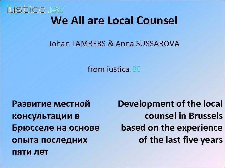We All are Local Counsel Johan LAMBERS & Anna SUSSAROVA from iustica. BE Pазвитиe