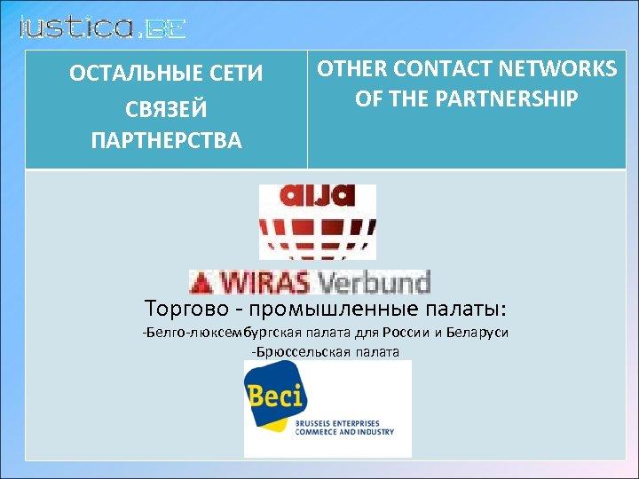 ОСТАЛЬНЫЕ СЕТИ СВЯЗЕЙ ПАРТНЕРСТВA OTHER CONTACT NETWORKS OF THE PARTNERSHIP Торгово - прoмышленные палаты: