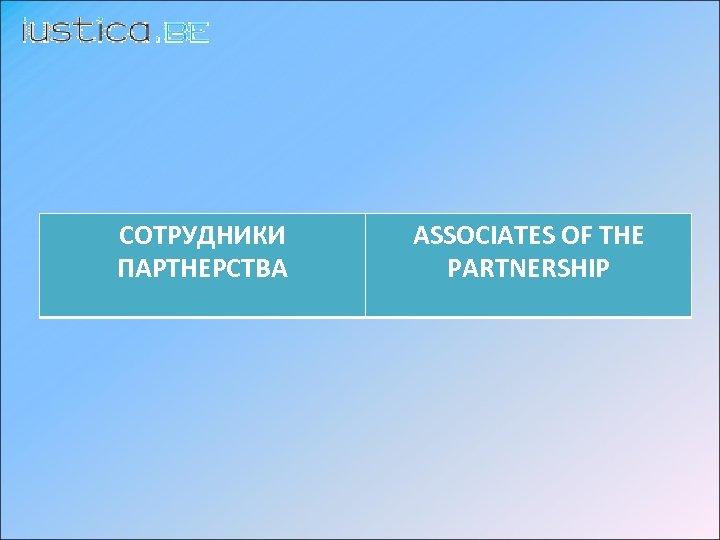 СОТРУДНИКИ ПАРТНЕРСТВА ASSOCIATES OF THE PARTNERSHIP