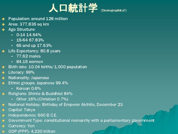 人口統計学 u u u u (Demographics!!) Population: around 128 million Area: 377, 835 sq