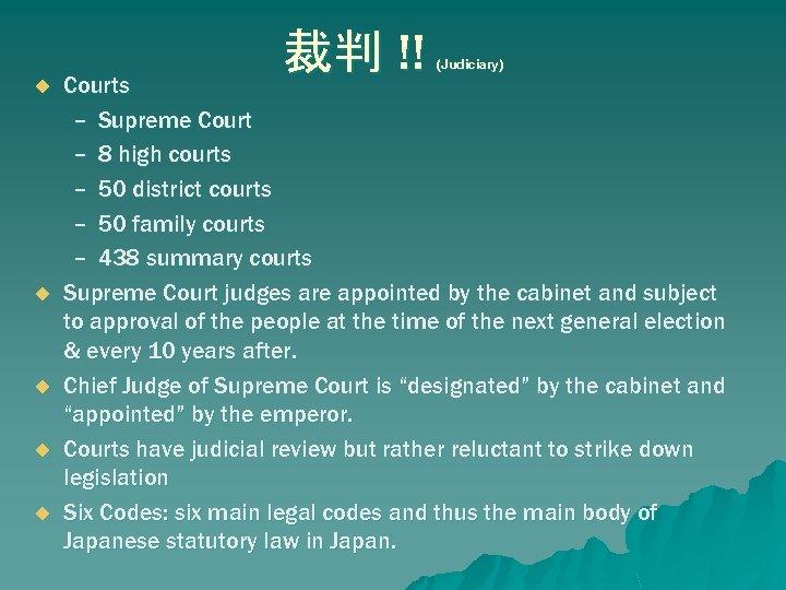 u u u 裁判 !! (Judiciary) Courts – Supreme Court – 8 high courts