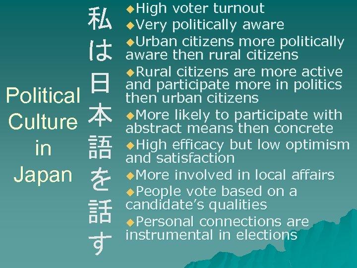 私 は 日 Political Culture 本 in 語 Japan を 話 す u. High