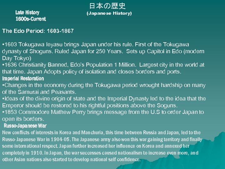 Late History 1600 s-Current 日本の歴史 (Japanese History) The Edo Period: 1603 -1867 • 1603