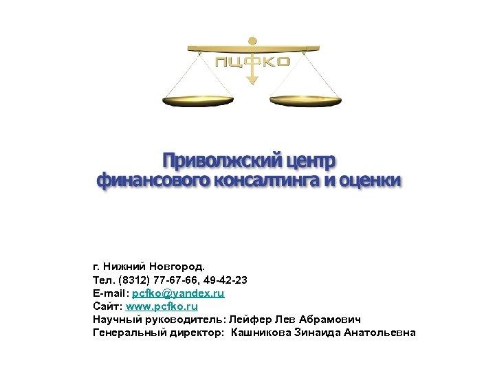 г. Нижний Новгород. Тел. (8312) 77 -67 -66, 49 -42 -23 E-mail: pcfko@yandex. ru