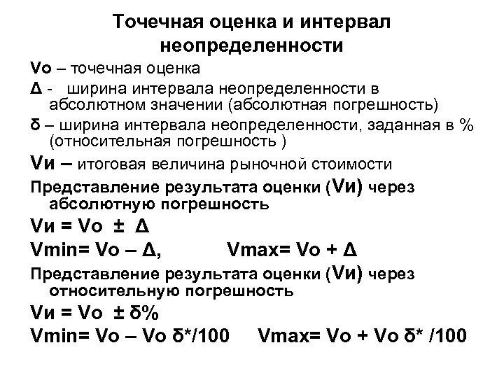 Точечная оценка и интервал неопределенности Vo – точечная оценка Δ - ширина интервала неопределенности