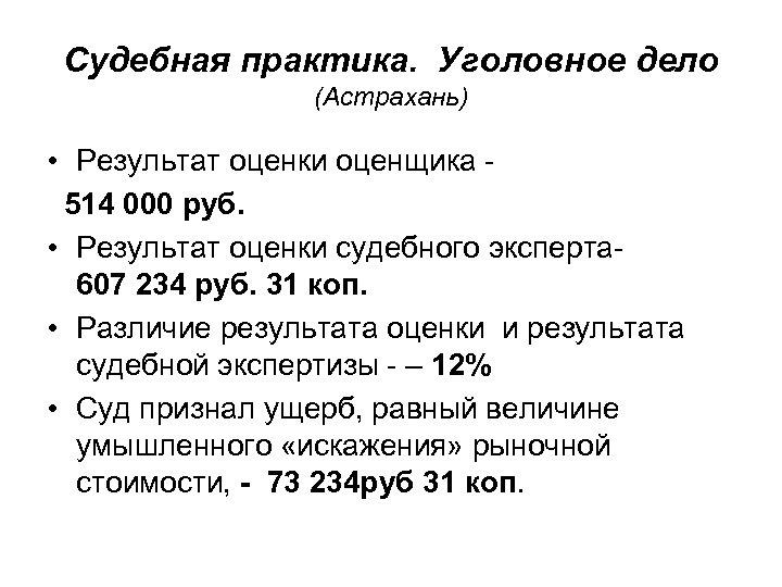Судебная практика. Уголовное дело (Астрахань) • Результат оценки оценщика 514 000 руб. • Результат
