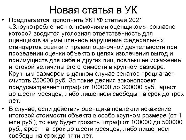 Новая статья в УК • Предлагается дополнить УК РФ статьей 2021 «Злоупотребление полномочиями оценщиком»