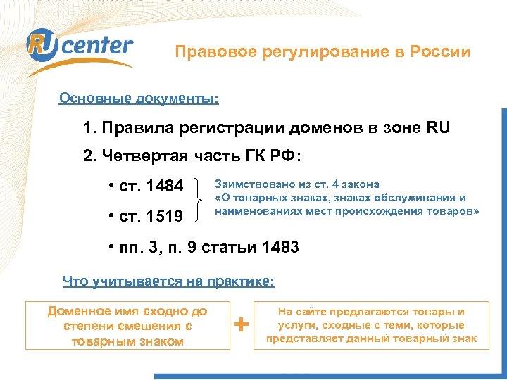 Правовое регулирование в России Основные документы: 1. Правила регистрации доменов в зоне RU 2.