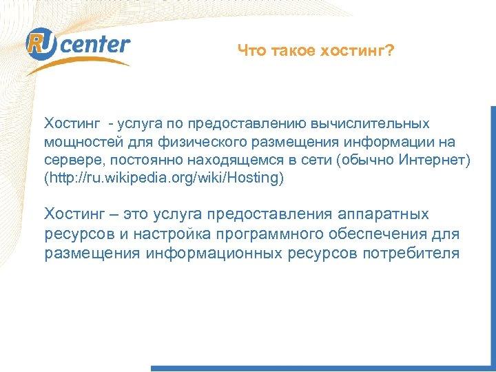 Что такое хостинг? Хостинг - услуга по предоставлению вычислительных мощностей для физического размещения информации