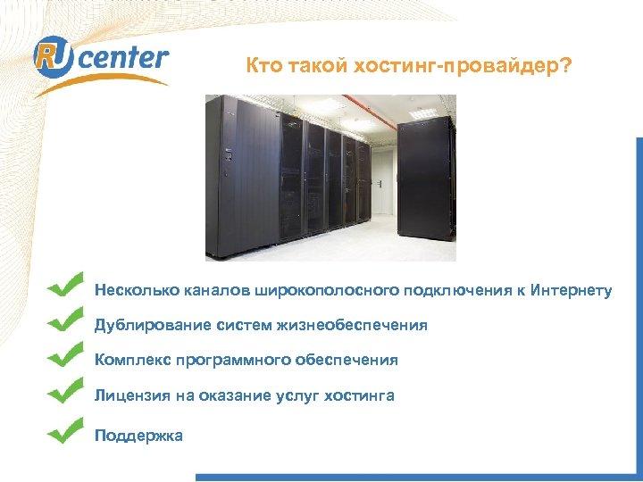 Кто такой хостинг-провайдер? Несколько каналов широкополосного подключения к Интернету Дублирование систем жизнеобеспечения Комплекс программного