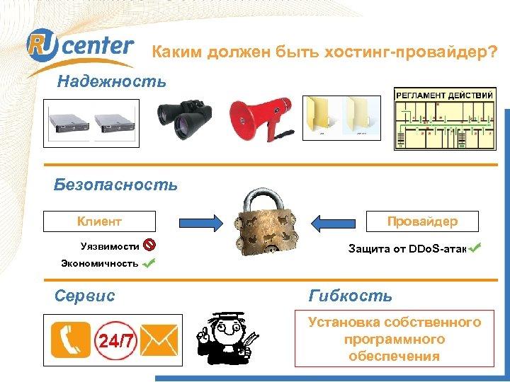 Каким должен быть хостинг-провайдер? Надежность Безопасность Клиент Уязвимости Провайдер Защита от DDo. S-атак Экономичность