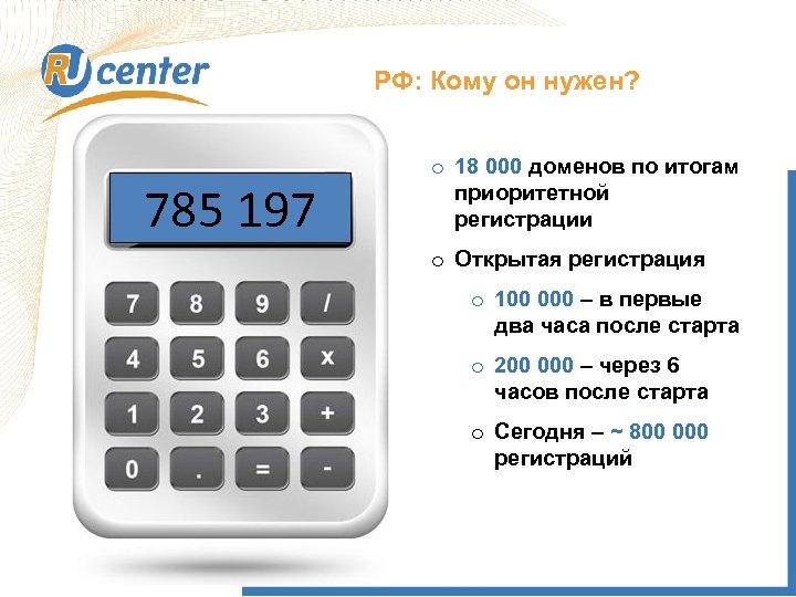 РФ: Кому он нужен? 785 197 o 18 000 доменов по итогам приоритетной регистрации