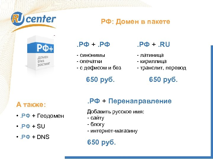 РФ: Домен в пакете. РФ +. RU - синонимы - опечатки - с дефисом