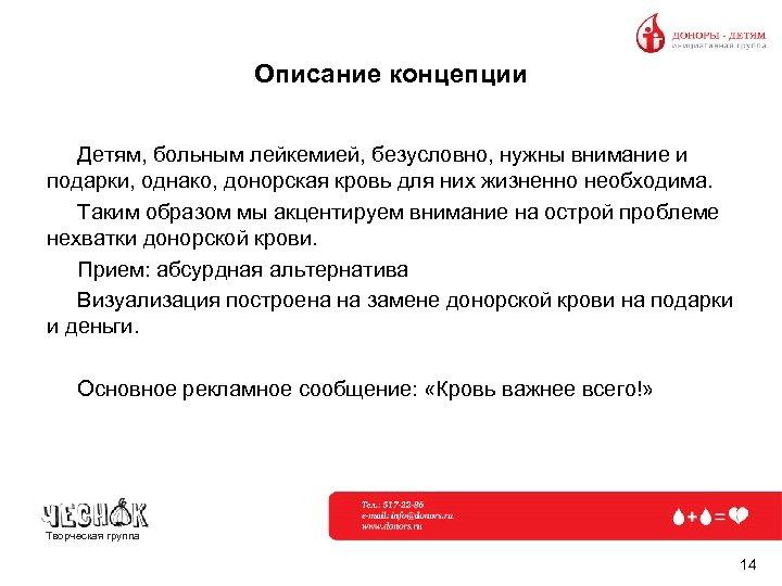 Описание концепции Детям, больным лейкемией, безусловно, нужны внимание и подарки, однако, донорская кровь для
