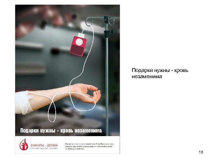 Подарки нужны - кровь незаменима Творческая группа 16