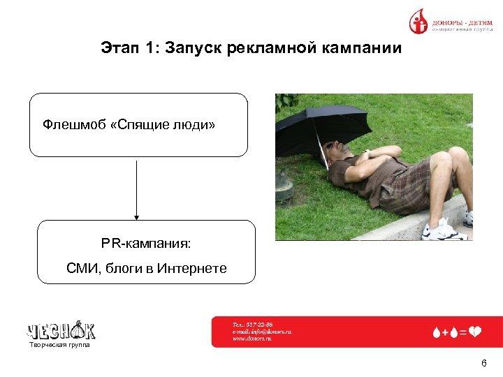 Этап 1: Запуск рекламной кампании Флешмоб «Спящие люди» PR-кампания: СМИ, блоги в Интернете Творческая