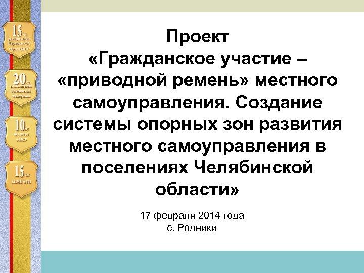 Ассоциация сельских муниципальных образований и городских поселений Проект «Гражданское участие – «приводной ремень» местного