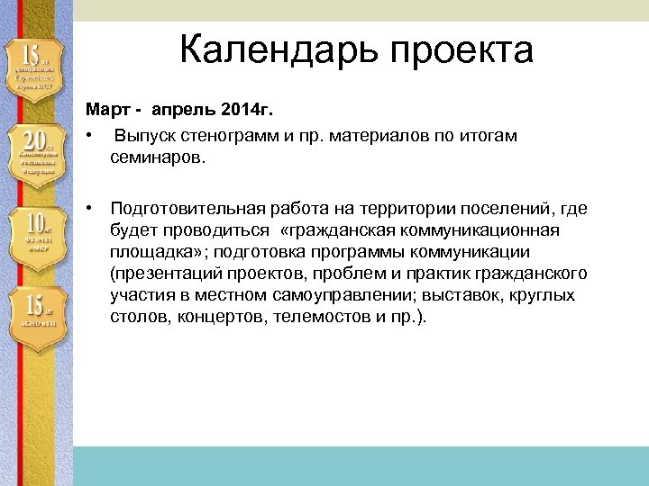 Ассоциация сельских муниципальных образований и городских поселений Календарь проекта Март - апрель 2014 г.