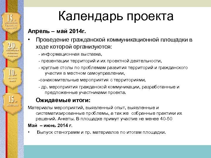 Ассоциация сельских муниципальных образований и городских поселений Календарь проекта Апрель – май 2014 г.