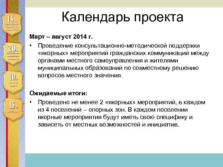 Ассоциация сельских муниципальных образований и городских поселений Календарь проекта Март – август 2014 г.