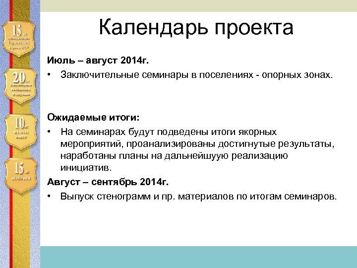 Ассоциация сельских муниципальных образований и городских поселений Календарь проекта Июль – август 2014 г.