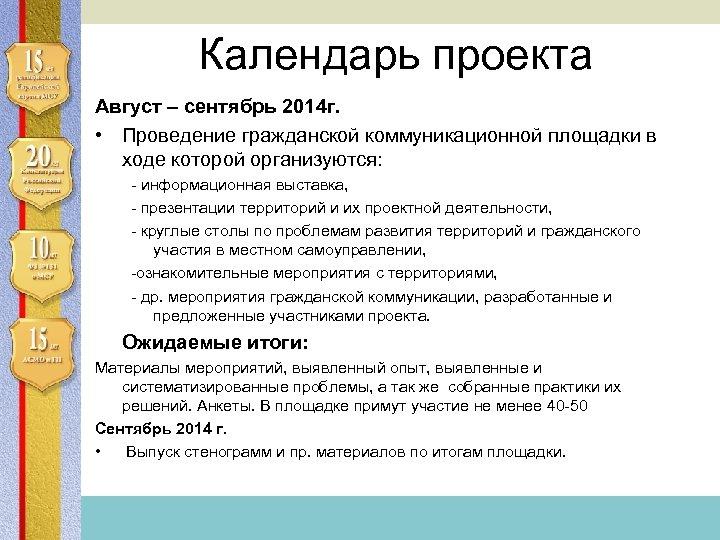 Ассоциация сельских муниципальных образований и городских поселений Календарь проекта Август – сентябрь 2014 г.
