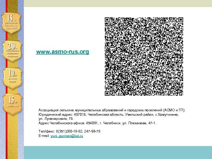 Ассоциация сельских муниципальных образований и городских поселений www. asmo-rus. org Ассоциация сельских муниципальных образований