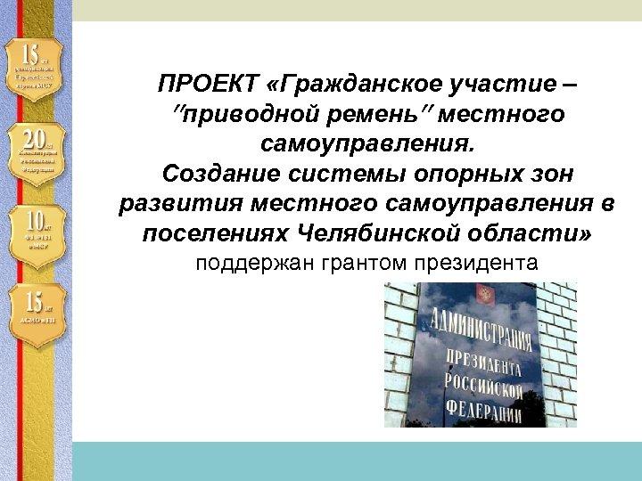 Ассоциация сельских муниципальных образований и городских поселений ПРОЕКТ «Гражданское участие – приводной ремень местного