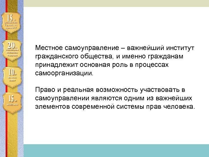 Ассоциация сельских муниципальных образований и городских поселений Местное самоуправление – важнейший институт гражданского общества,