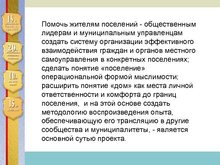 Ассоциация сельских муниципальных образований и городских поселений Помочь жителям поселений - общественным лидерам и