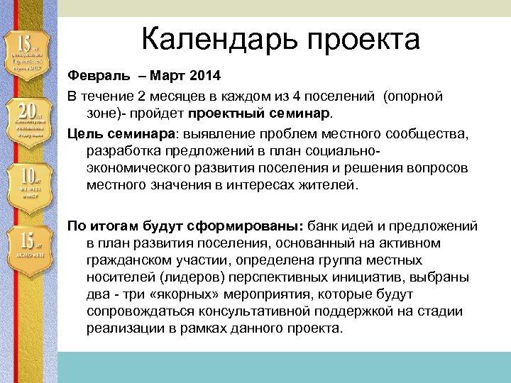 Ассоциация сельских муниципальных образований и городских поселений Календарь проекта Февраль – Март 2014 В