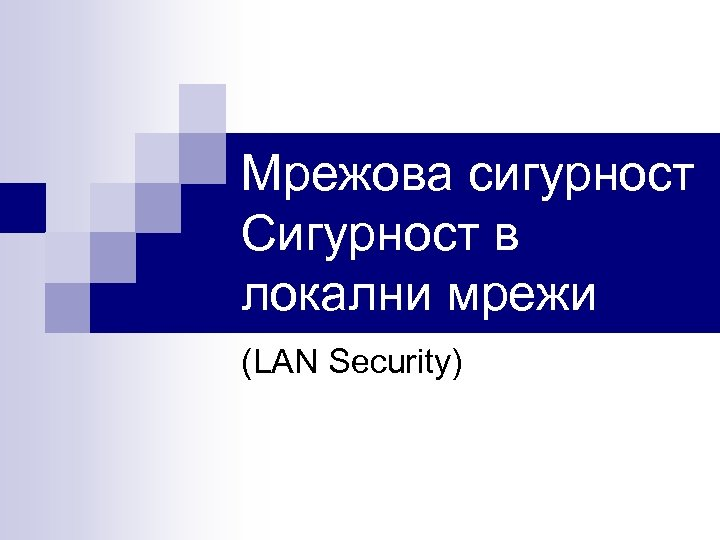 Мрежова сигурност Сигурност в локални мрежи (LAN Security)