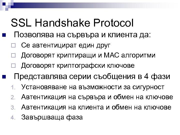 SSL Handshake Protocol n Позволява на сървъра и клиента да: Се автентицират един друг