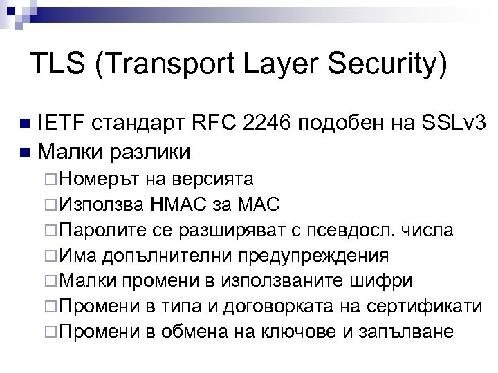 TLS (Transport Layer Security) IETF стандарт RFC 2246 подобен на SSLv 3 n Малки
