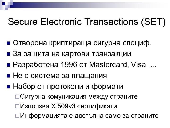 Secure Electronic Transactions (SET) Отворена криптираща сигурна специф. n За защита на картови транзакции