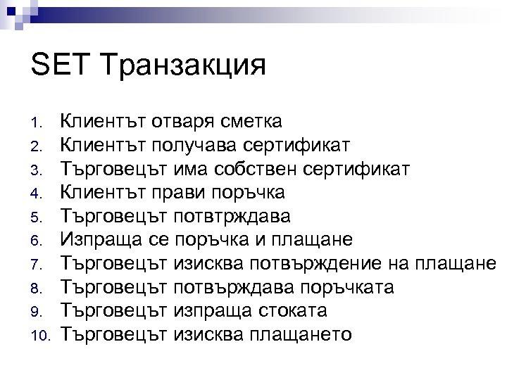 SET Транзакция 1. 2. 3. 4. 5. 6. 7. 8. 9. 10. Клиентът отваря