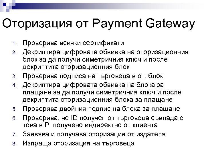 Оторизация от Payment Gateway 1. 2. 3. 4. 5. 6. 7. 8. Проверява всички