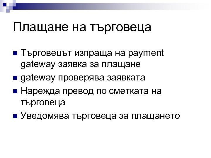 Плащане на търговеца Търговецът изпраща на payment gateway заявка за плащане n gateway проверява