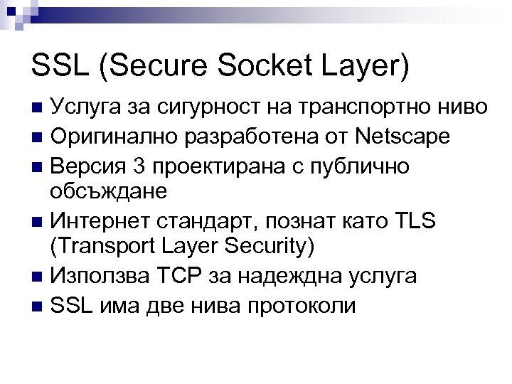 SSL (Secure Socket Layer) Услуга за сигурност на транспортно ниво n Оригинално разработена от